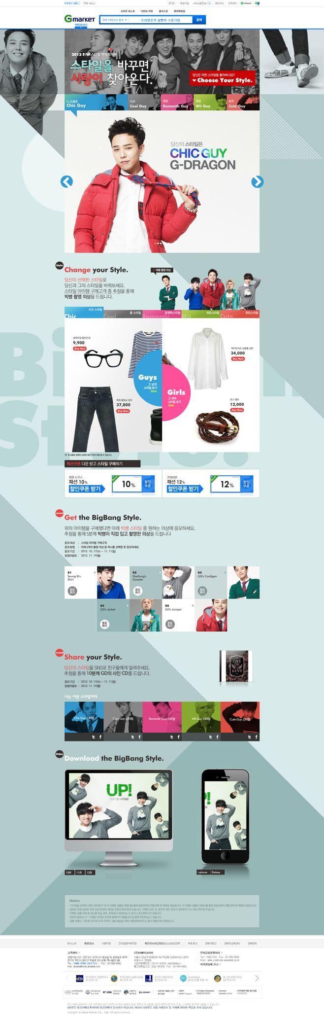 G마켓 - 대한민국 1등 온라인 쇼핑...