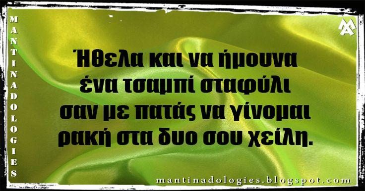 Μαντινάδα - Ήθελα και να ήμουνα, ένα τσαμπί σταφύλι σαν με πατάς να γίνομαι, ρακή στα δυο σου χείλη. #mantinades #mantinada #Κρήτη #Crete #μαντιναδες #μαντιναδα http://mantinadologies.blogspot.gr/