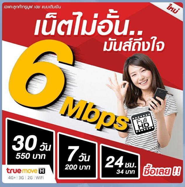 โปรเน็ตทรู4G,TrueMove H 4G/3G,โปรเน็ตทรูมูฟ เอช รายวัน รายสัปดาห์ รายเดือน,ทรู9บาท,ทรู11บาท,ทรู79บาท: เน็ตทรู 6 เมก