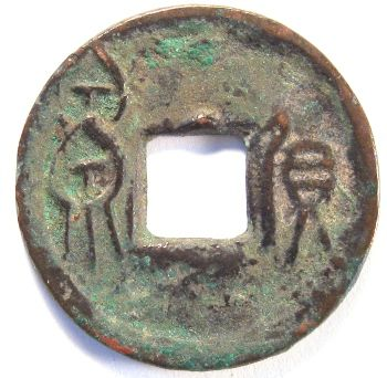 """Wang Mang                 """"huo quan"""" coin with two """"quan""""                 characters left of the square hole"""
