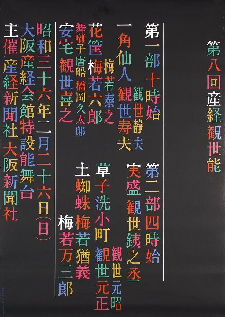 「田中一光 ポスター」の画像検索結果