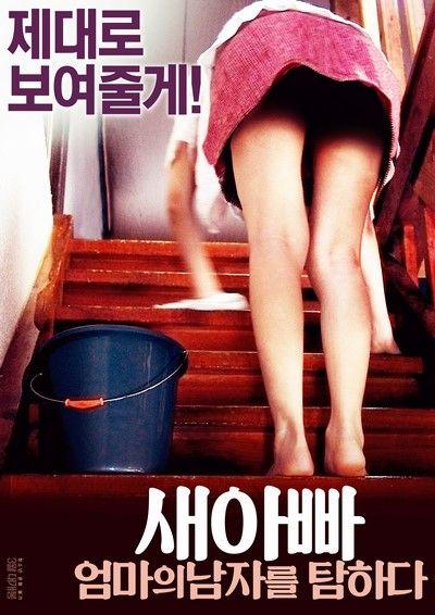 Ιαπωνία πορνό ταινία