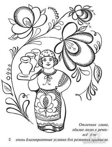 Gallery.ru / Фото #61 - Русская народная роспись. Хохлома - Vladikana