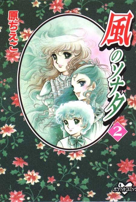 """""""Kaze no Sonata""""  Chieko Hara"""