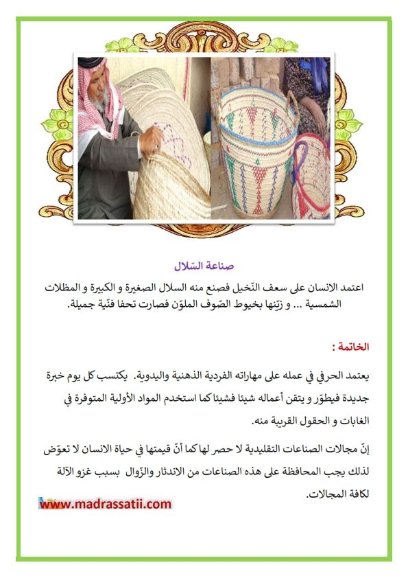 الحرف اليدوية الصناعات التقليدية Madrassatii Com