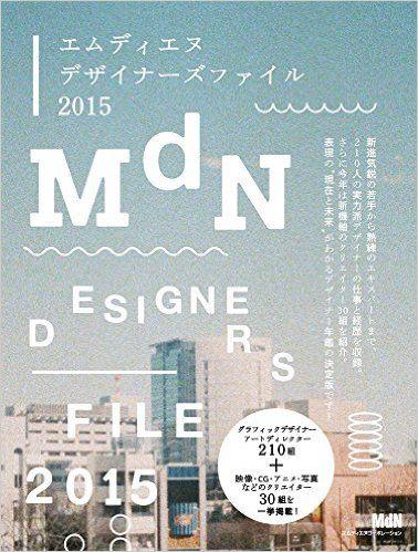 MdNデザイナーズファイル2015 : MdN書籍編集部 : 本 : アマゾン