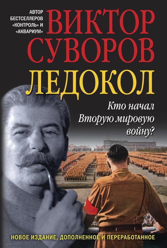 Суворов все книги скачать