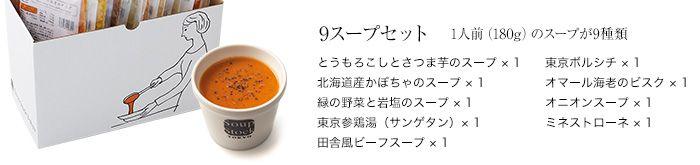 お誕生日に贈る、スープのギフトセット|Soup Stock Tokyo 食べるスープの専門店