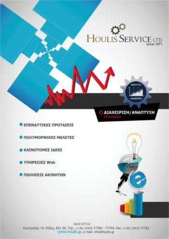 Αφίσα www.houlis.gr/anapt