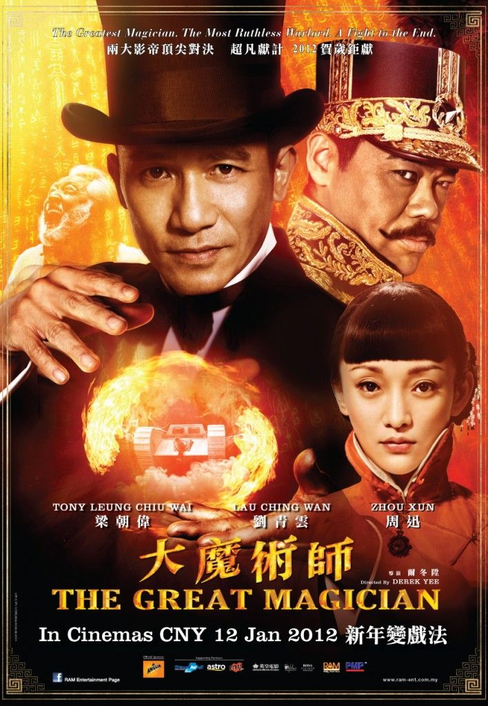 'The Great Magician' (2012, Hong Kong) #HongKong #film http://cueafs.com/2012/04/great-magician-review/