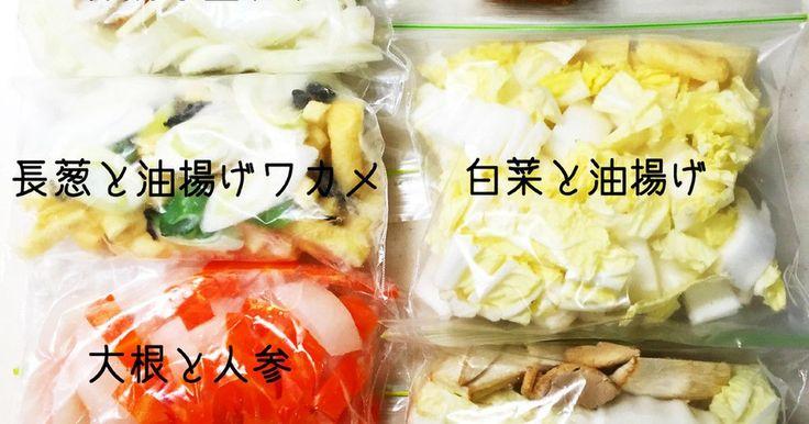 時短、冷凍、簡単、味噌汁用具材作り置き by 腹黒亭 [クックパッド] 簡単おいしいみんなのレシピが254万品