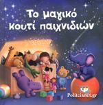 ΤΟ ΜΑΓΙΚΟ ΚΟΥΤΙ ΠΑΙΧΝΙΔΙΩΝ (πρόταση για πρώτο βιβλίο μωρού)