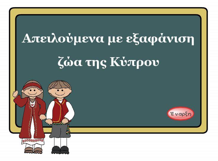 Παρουσίαση για τα απειλούμενα είδη της Κύπρου. Θα  το βρείτε στη σελίδα http://www.cyprusbiodiversityforkids.com/alphapiepsiloniotalambdaomicron973muepsilonnualpha-epsilon943deltaeta.html