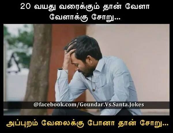 teen ages tamil joke and comedy