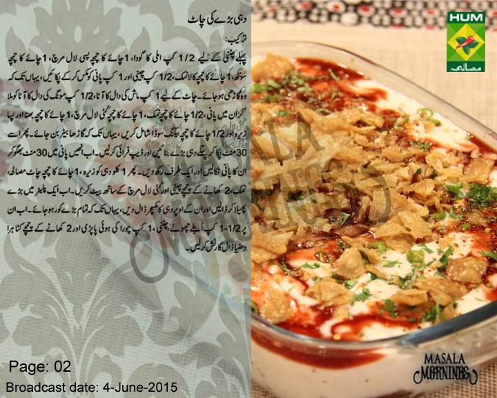 132 best pakistani food recipe in urdu images on pinterest dahi baray ki chaat2 shireen anwar recipe in forumfinder Image collections