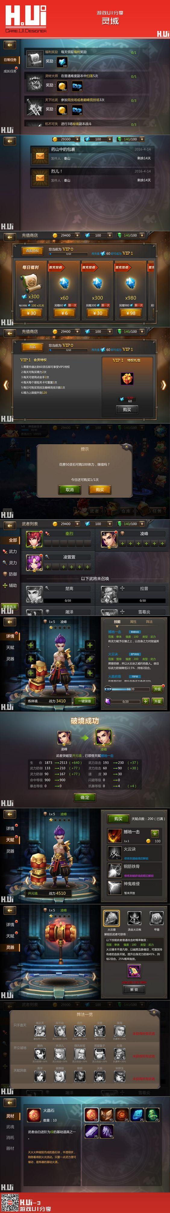 灵域 手游 #游戏UI# 绘UI-专业...: