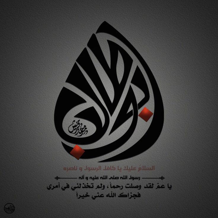Pin by دمعة روح on مناسبات أهل البيت عليهم السلام Logos