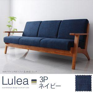 【送料無料】北欧デザイン木肘ソファ【Lulea】ルレオ 3P ネイビー【送料無料&1年保証付】