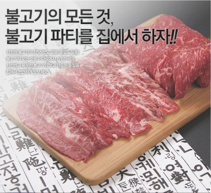 집에서하는 외식~ 양념육고기 불고기 4500원 -> 4000원 http://me2.do/G8WsOcCT