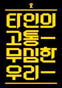 #글자표현 #타이포그래피 #한글 #typography