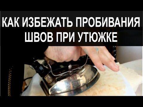 Как избежать пробивания швов при утюжке. - YouTube