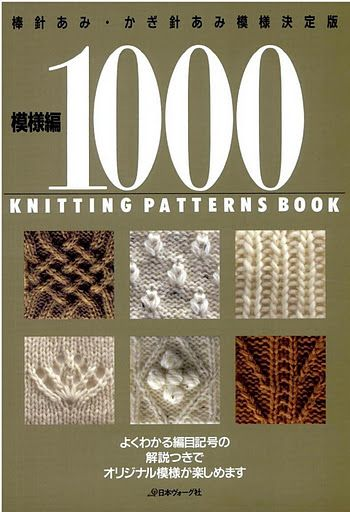 1000 knitting patterns book