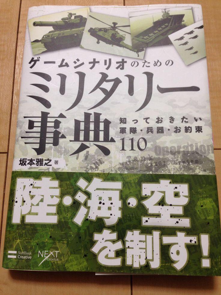 2014.04.28  【読了】ゲームシナリオのためのミリタリー事典