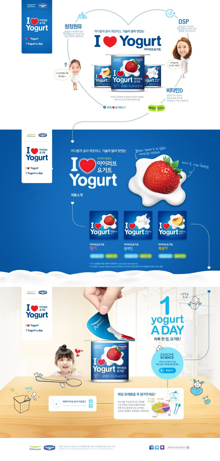 DCafeIn Website - Pulmuone Danone I Love Yogurt // Introducing @moirestudiosjkt a thriving website and graphic design studio. Feel Free to Follow us @moirestudiosjkt to see more #remarkable pins like this. #webDesign #websiteInspiration #webDesignInspiration