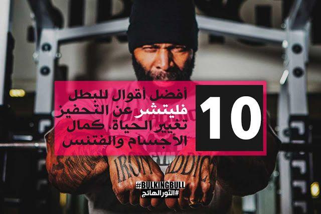 أفضل 10 أقوال للبطل فليتشر Ct Flitcher عن التحفيز تغيير الحياة كمال الأجسام والفتنس Bodybuilding Workouts Bodybuilding Fit Life