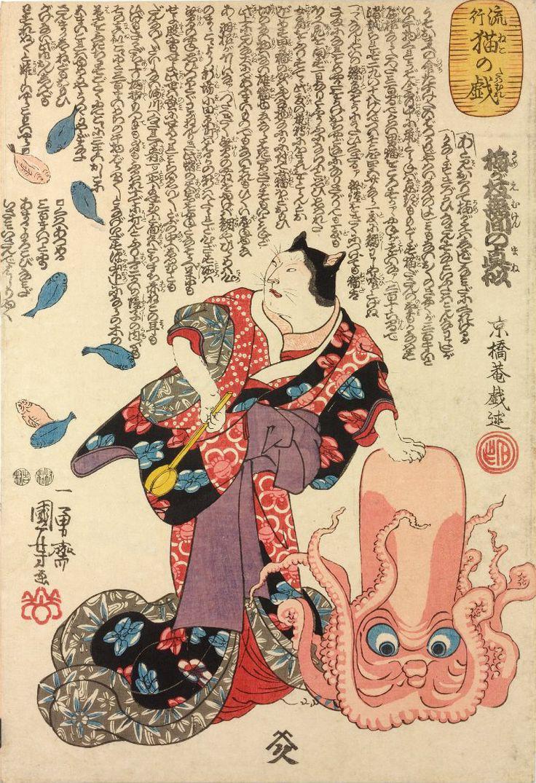 <流行猫の戯れ 梅が枝無間の真似 : RYUKOU NEKO NO TAWAMURE UMEGAE MUKEN NO MANE> FASHIONABLE CAT GAMES PALODY OF UMEGAE STRIKING THE BELL OF LIMITLESS KUNIYOSHI UTAGAWA 1798-1861 Last of Edo Period