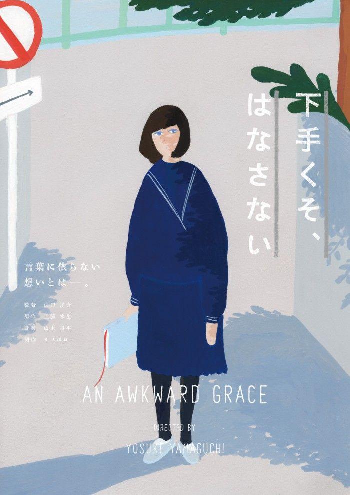Japanese Film Poster: An Awkward Grace. Shohei Morimoto, illustration, asian, movie