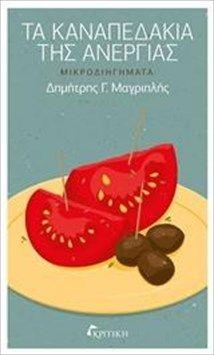 Τα βιβλία του Ιουλίου | Culture | click@Life