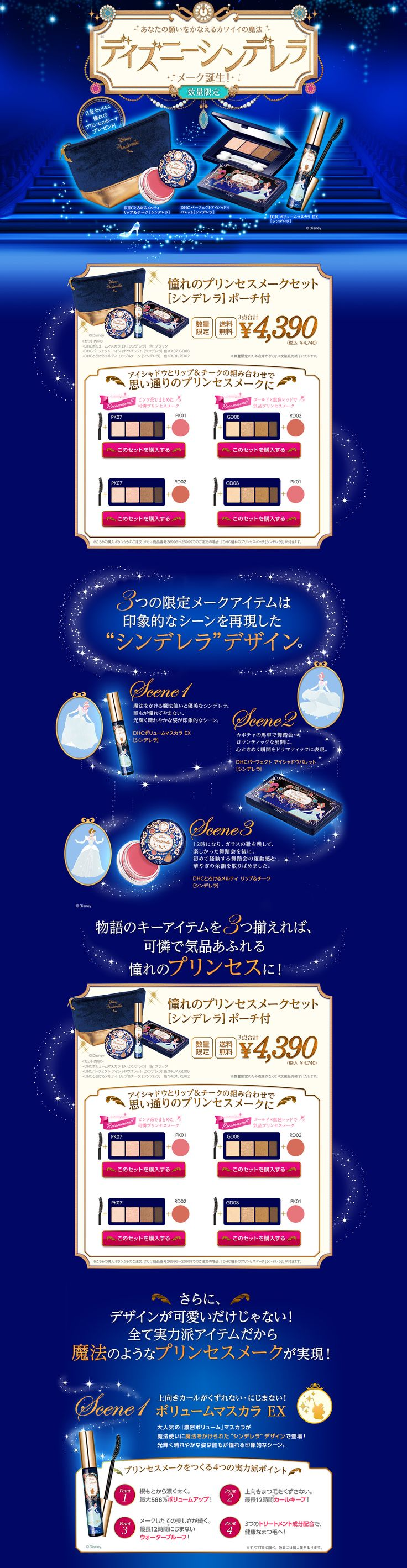 "http://top.dhc.co.jp/shop/ad/disney_all/index_se7_sdlfkh.html DHC cosme  ""ディズニーシンデレラ""メーク誕生!"