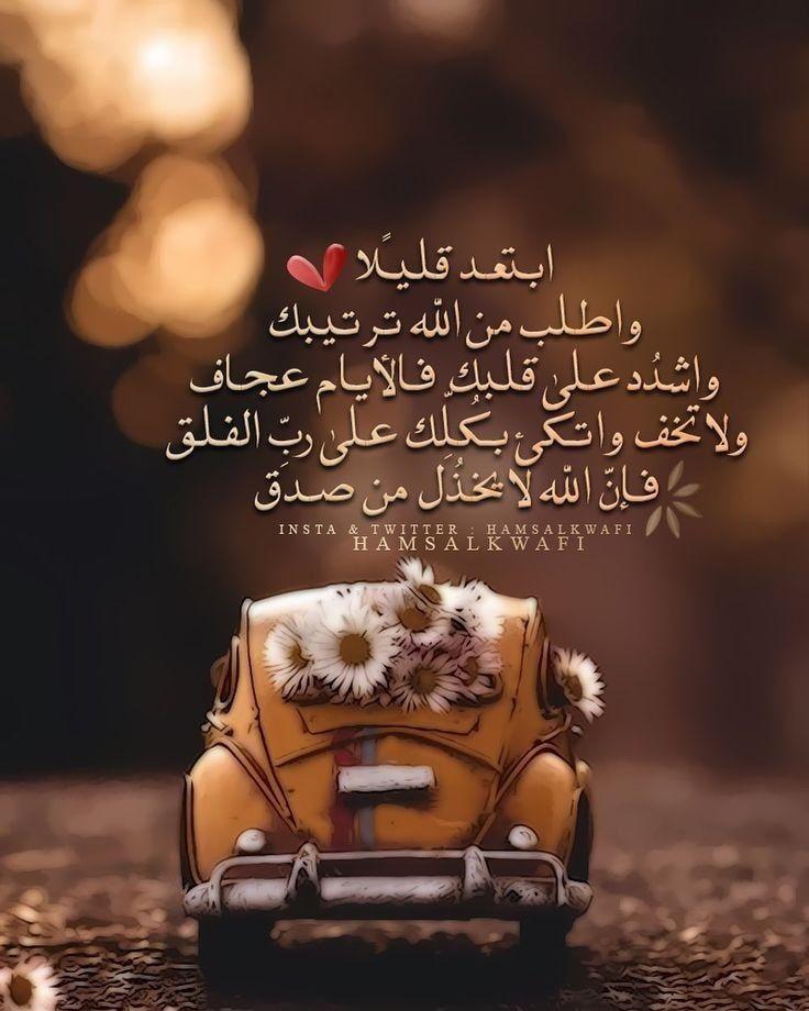 ابتعد قليل ا Quran Quotes Love Love Quotes Wallpaper Islamic Quotes Wallpaper