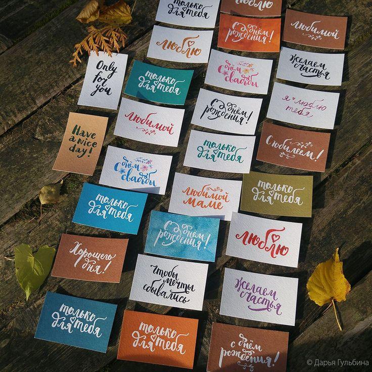 Darina Gulbina. Watercolors & lettering cards. Welcome instagram.com/daryagulbina  facebook.com/clubdaryagulbina  vk.com/clubdaryagulbina #finearts #handdrawn #card #cards #draw #handmade #crafts #craft #handycrafts #illustrator #calligraphy #lettering #handlettering #watercolorlettering