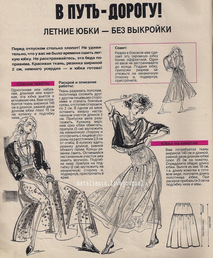 Летние юбки-без выкройки.