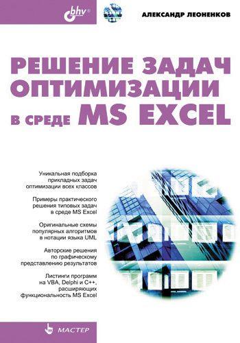 Решение задач оптимизации в среде MS Excel #литература, #журнал, #чтение, #детскиекниги, #любовныйроман, #юмор
