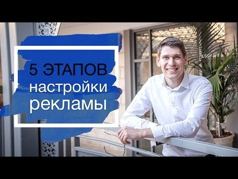 5 этапов по настройке рекламной компании в Facebook с нуля. - YouTube