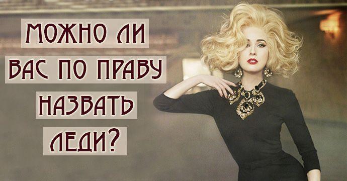 http://formulalubvi.com/testy/test-znaete-li-vyi-elementarnyie-pravila-etiketa/  Тест для настоящих леди