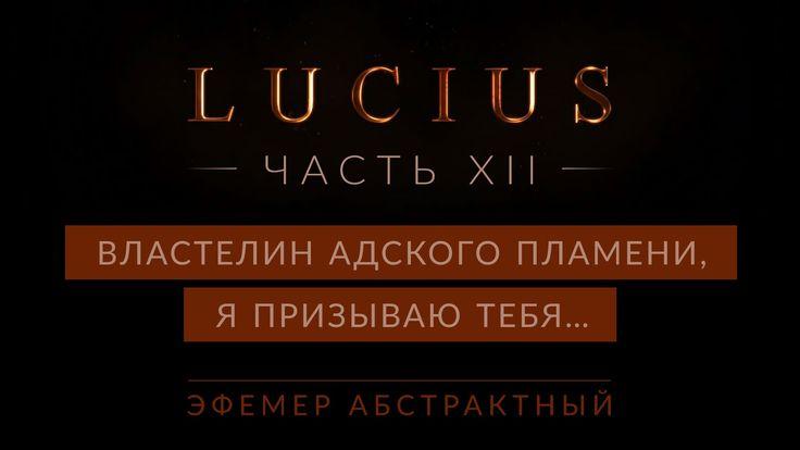 """В этом видео #Эфемер будет проходит главу 15 игры #Lucius, под названием """"Властелин адского пламени, я призываю тебя…"""". Механика #Уилла приковали цепями полицейский, лёгкая мишень для #Люциуса..."""