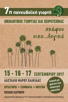 Γιορτές Οικολογικής Γεωργίας και Χειροτεχνίας 2017 http://ift.tt/2gFBjLg