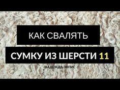 FELTING & ВАЛЯНИЕ: Как свалять сумку. Урок 11. Обрезаем край. - YouTube
