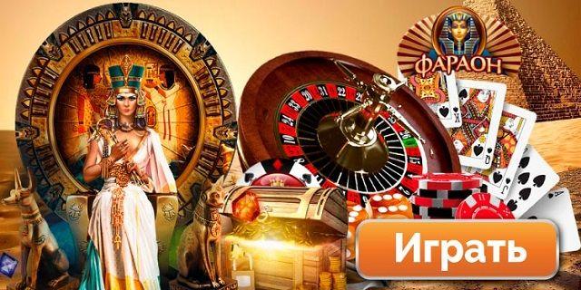 казино фараон онлайн деньги