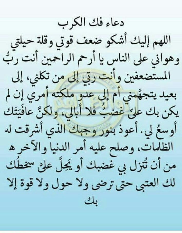 يـــــــــــــــــــــا رب Quran Quotes Inspirational Islamic Phrases Quran Quotes