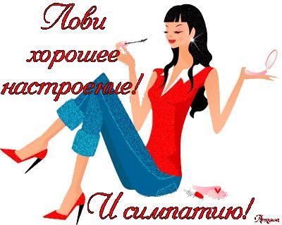 Женщине посвящается . Обсуждение на LiveInternet - Российский Сервис Онлайн-Дневников