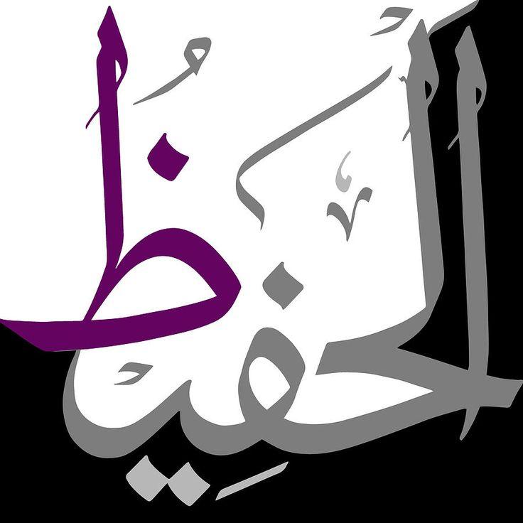 Al-hafeez Painting - Al-hafeez Fine Art Print