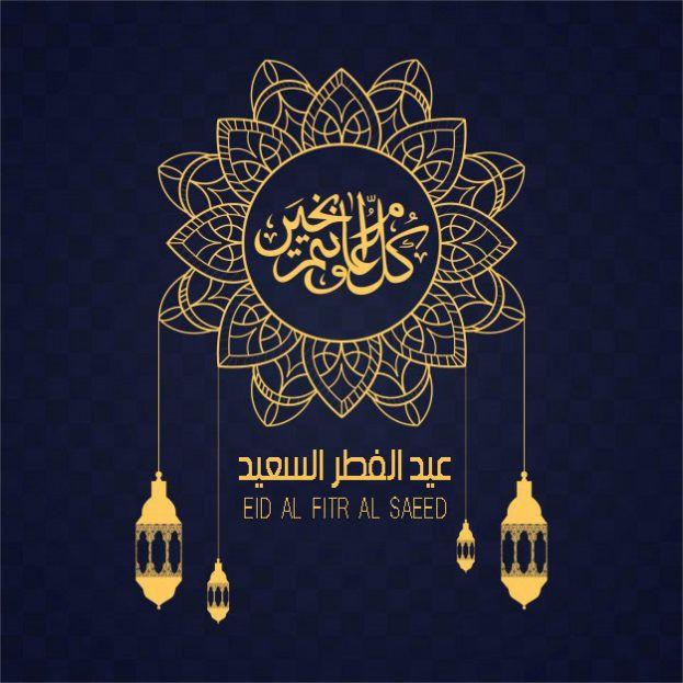 نتيجة بحث Google عن الصور حول Http Www Rmaziaty Com Wp Content Uploads 2018 03 Eid Al Fitr Images 2018 7 623x Eid Card Designs Eid Images Ramadan Background
