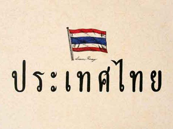 siam-ruay-thai-design