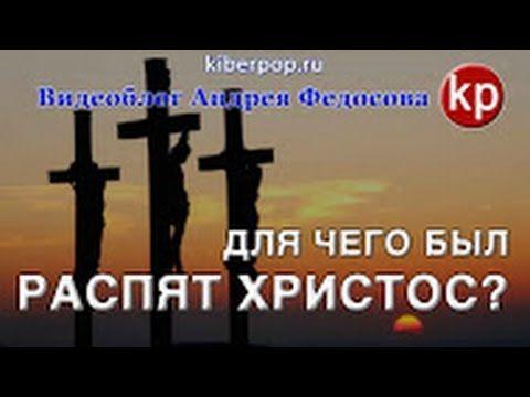 Для чего был распят Христос