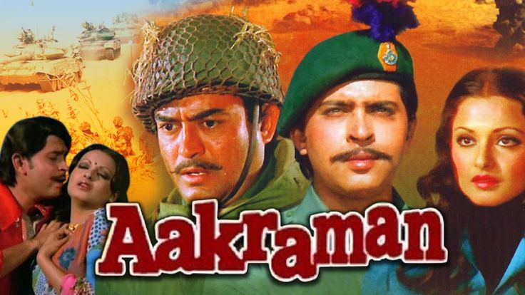 Free Aakraman (1975) Full Hindi Movie | Ashok Kumar, Sanjeev Kumar, Rakesh Roshan, Rekha Watch Online watch on  https://free123movies.net/free-aakraman-1975-full-hindi-movie-ashok-kumar-sanjeev-kumar-rakesh-roshan-rekha-watch-online-2/